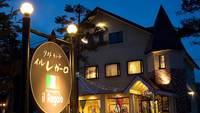 ホテル&リストランテ イル レガーロの詳細