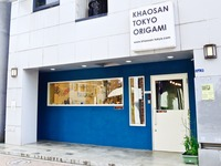 カオサン東京オリガミの詳細