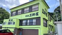 伊豆下田 民宿 三軒屋の詳細