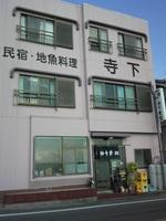 民宿寺下食堂の詳細