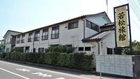 若松旅館 <茨城県神栖市>の詳細
