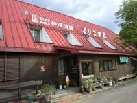 新湯温泉 くりこま荘の詳細