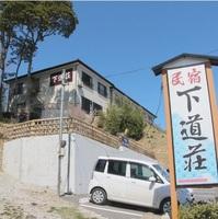 民宿 下道荘の詳細