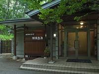 ロイヤルリゾート那須高原の詳細