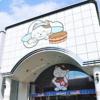 東京健康ランドまねきの湯の詳細