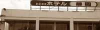 ビジネスホテル藤岡の詳細
