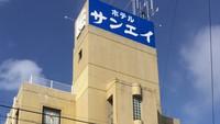 ホテルサンエイ駅前店の詳細