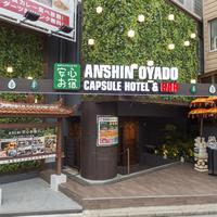 豪華カプセルホテル 安心お宿プレミア 荻窪店の詳細