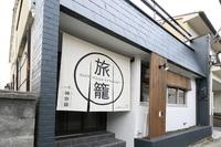 奈良ゲストハウス神奈寐(ナラゲストハウス カムナビ)