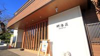 島の宿 気仙沼大島 旅館 明海荘の詳細