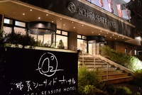 磯原シーサイドホテルの詳細