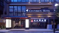 センチュリオンホテル&スパ上野駅前の詳細