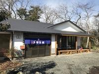 塩河原温泉 湯元本家 みやた館の詳細