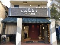 ホテル ゴマックス【大人専用18禁・ハピホテ提携】の詳細