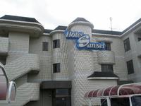 HOTEL sunset【大人専用18禁・ハピホテ提携】の詳細