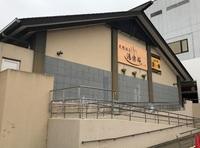 天然温泉 湯楽部 太田店