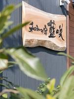 和みの宿 藍咲の詳細