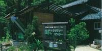漁村民泊施設はざこネイチャーセンター