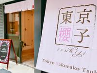 東京櫻子 tsukijiの詳細
