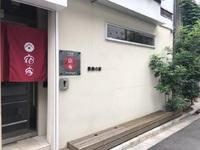 宿家千束町の詳細