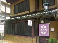 京町屋別邸 はな亭(