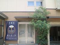 二世帯住宅の一階/民泊【Vacation STAY提供】