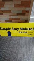 Simple Stay Makishi