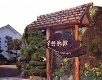 伊東温泉 平野旅館の詳細
