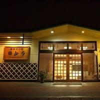 戸田温泉 磯割烹の宿 山市の詳細