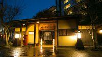 美味しい宿 豆富懐石 猿ヶ京ホテルの詳細
