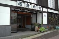 赤倉温泉 板倉旅館