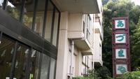 伊豆長岡温泉 創作料理の湯宿 あづまやの詳細