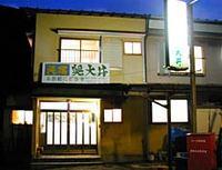 民宿 奥大井の詳細