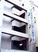大塚ステーションホテルの詳細