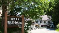 信州秋山郷 切明温泉 切明リバーサイドハウスの詳細