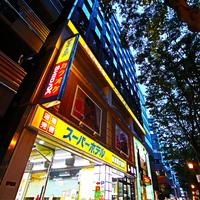 スーパーホテルInn仙台・国分町の詳細