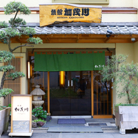 旅館 加茂川