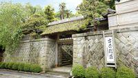伊豆長岡温泉 数寄屋造り・離れ家の湯宿 古奈別荘の詳細