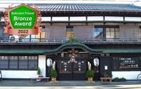 旅館 松の家の詳細