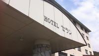 よませ温泉 ホテル セランの詳細