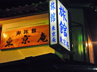 旅館 東京庵の詳細