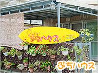 ペンション ぷちハウス <石垣島>