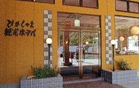 ひがしやま観光ホテルの詳細