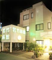 若竹旅館の詳細