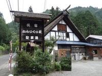 民宿 かんづくり荘の詳細