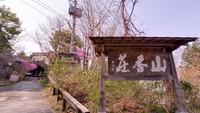 民芸のお宿 山香荘 一宮坊の詳細