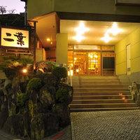 伊豆長岡温泉 料理とおもてなしの宿 二葉の詳細