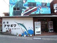 総合釣りセンター 八丈島 アサギク <八丈島>の詳細