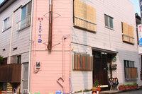 伊東 温泉民宿 こまどり荘の詳細