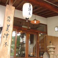 草津温泉 館内4つの無料貸切風呂 旅館美津木の詳細